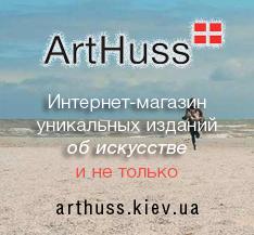 banner_ArtHuss_234x217pcx