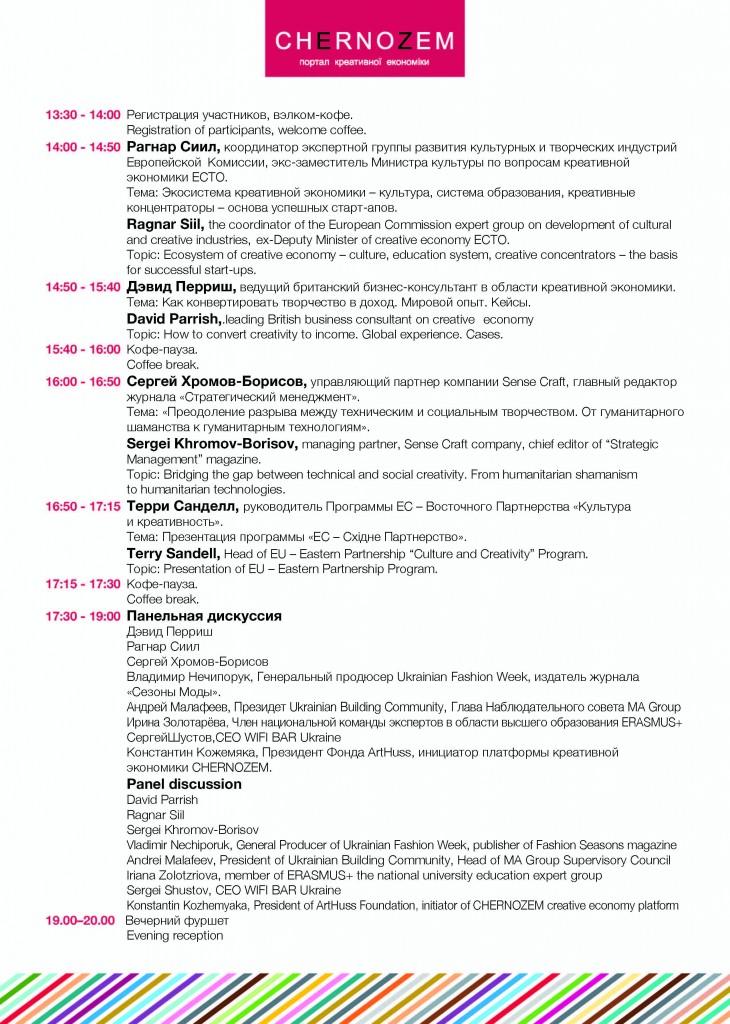 programma_forum_A4_3str