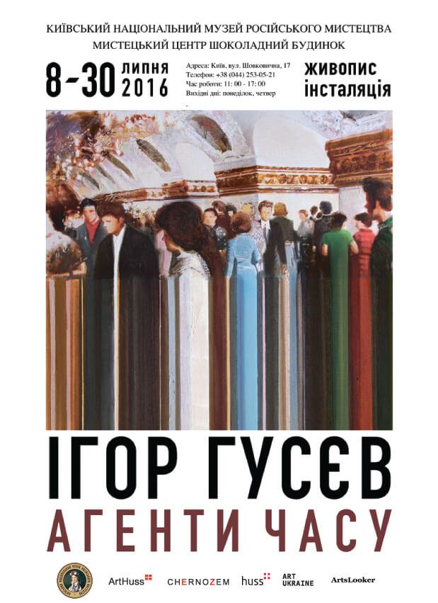 gusev_постер  укр