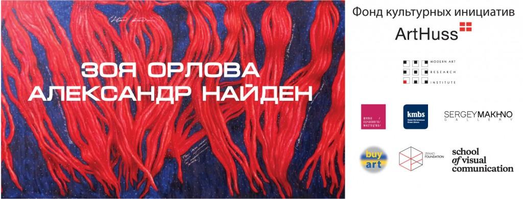 heder_Zoya_Orlova_V2
