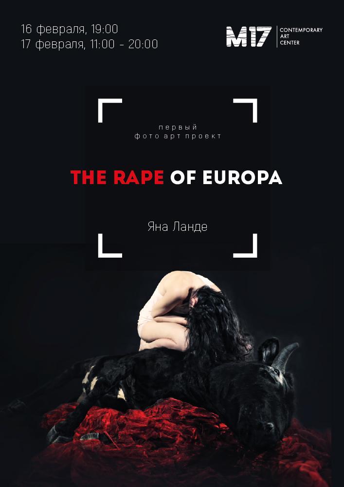 """ЦСИ """"М17"""" - Яна Ланде """"THE RAPE OF EUROPA"""""""