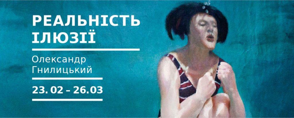 gnilitsky_slider-1-1117x447