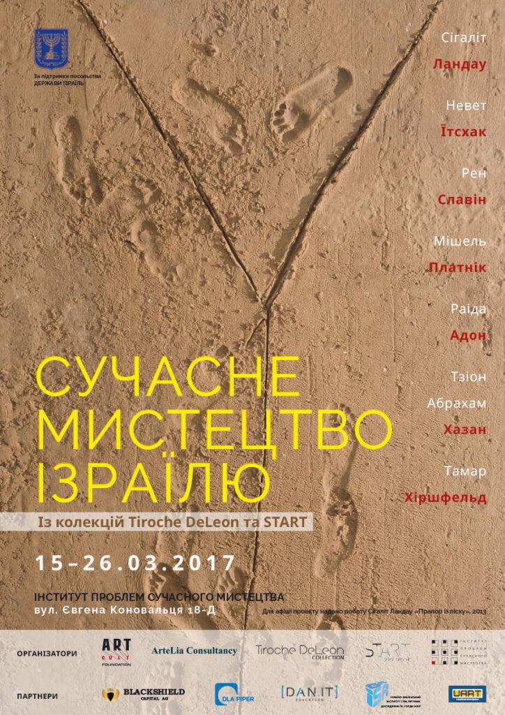 2017-tiroche-deleon-poster-15-26-ukr