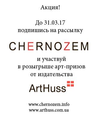 chernozem_mart_330x400_2