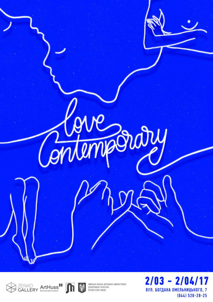 love_contemporary_afisha
