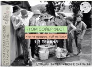 ТомСойер4