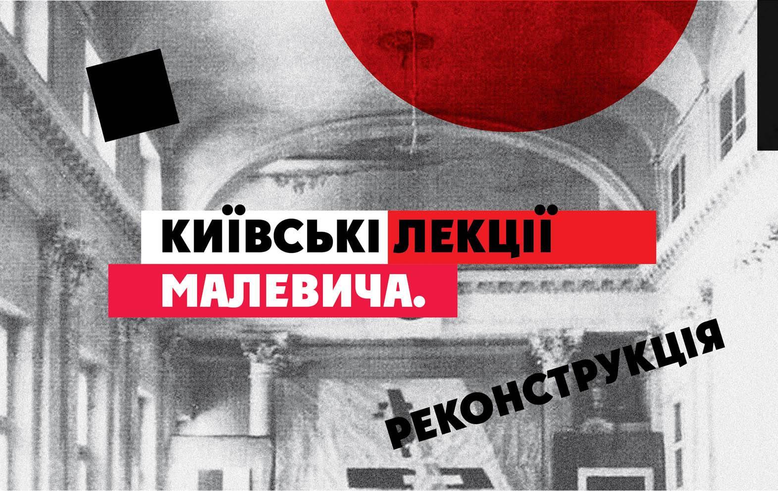 Киевские лекции Малевича. Реконструкция_image