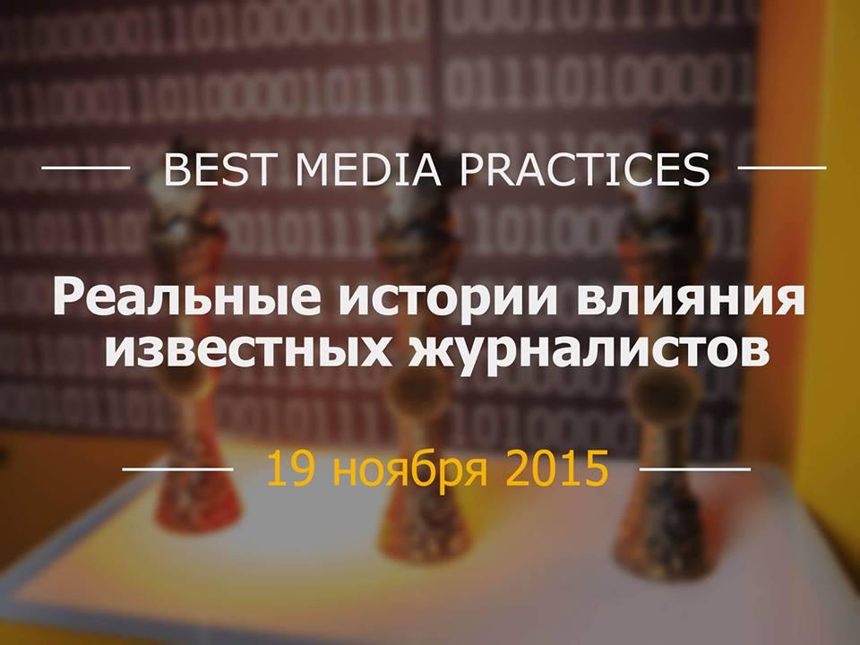 Best Media Practices1
