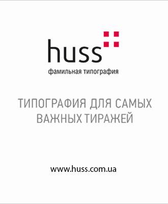 Фамильная типография huss