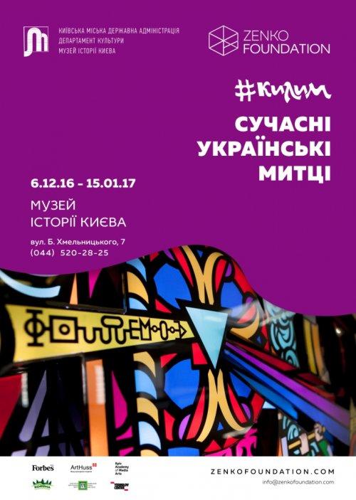 afisha_kylym_kyiv_web-03_500x703