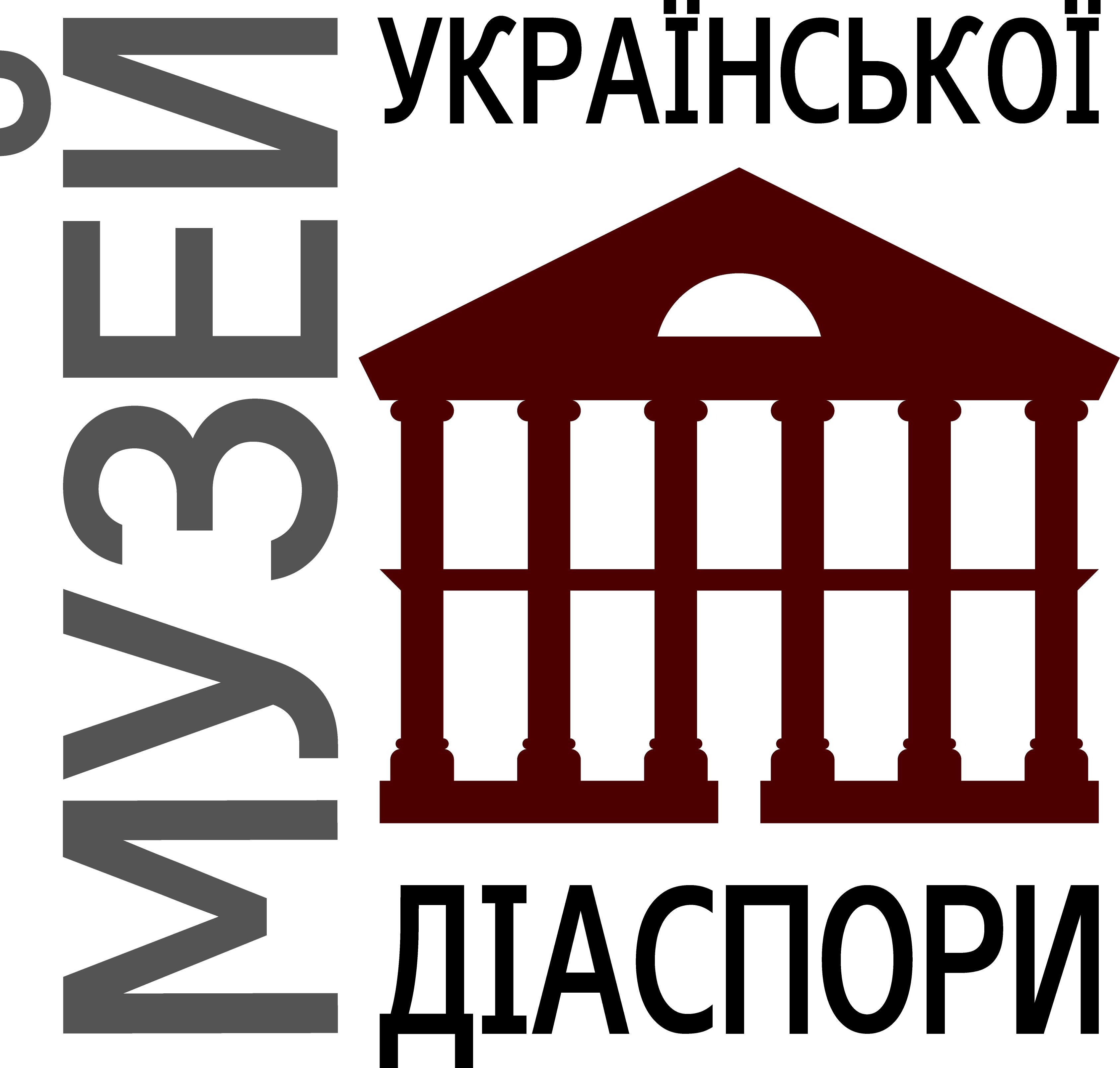 muzey-ukrayinskoyi-diaspori-logo