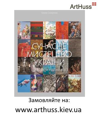 sklyarenko_330x400