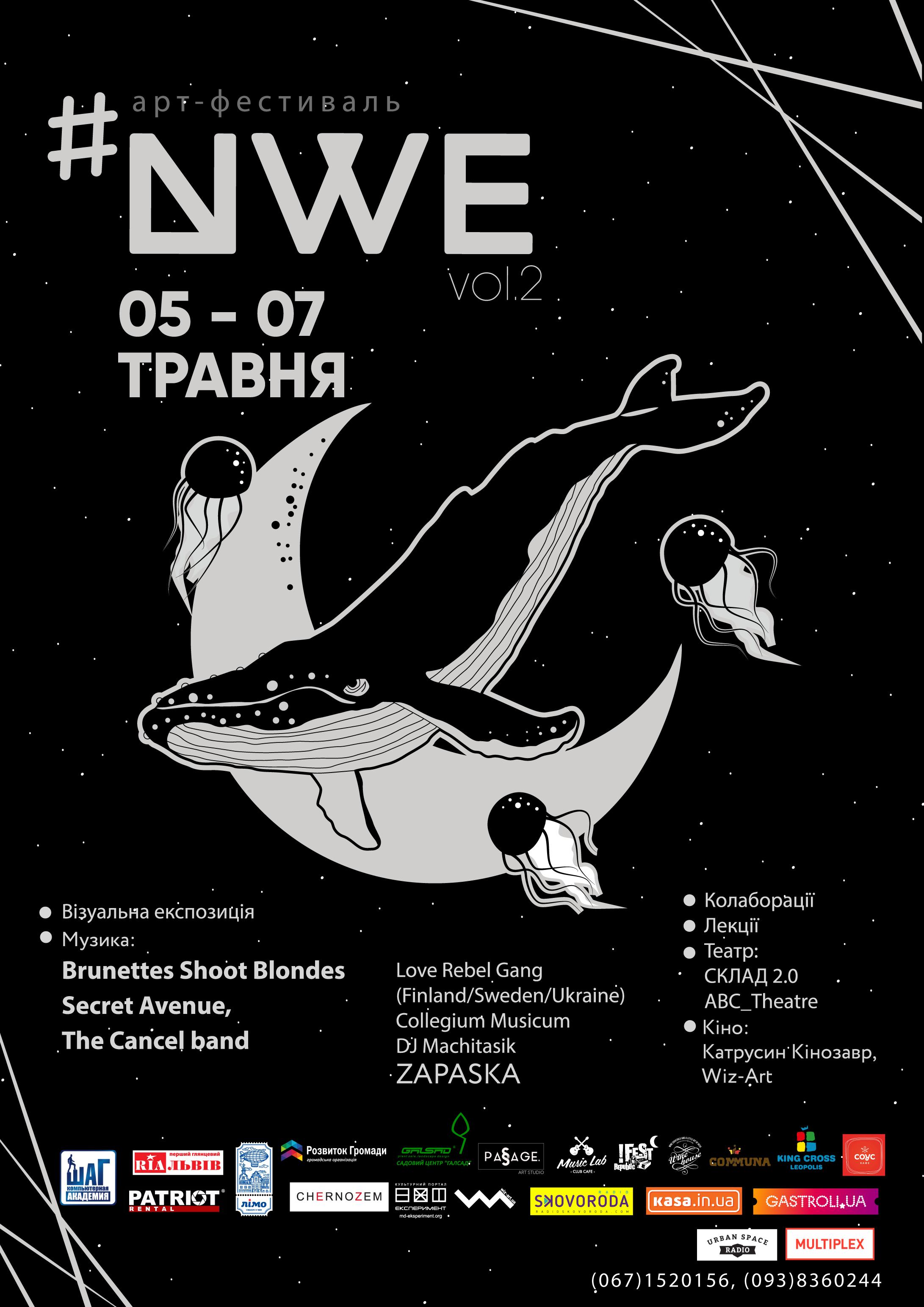 poster_chorniy_nwe17-2