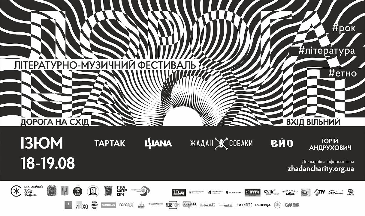 1-doroga-na-skhid-banner-internet_vse-logo