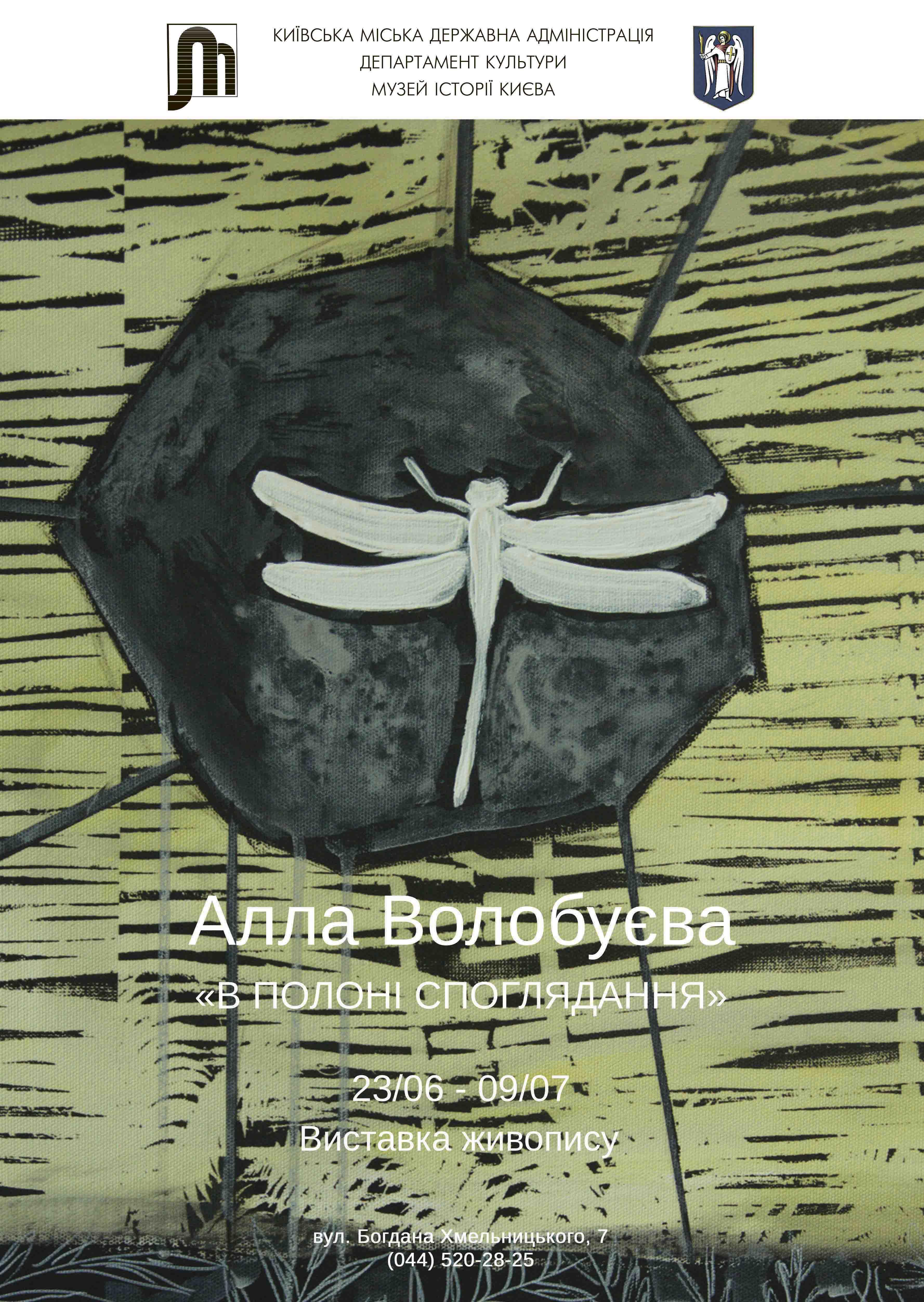 afisha-a3_a-volobueva_rgb