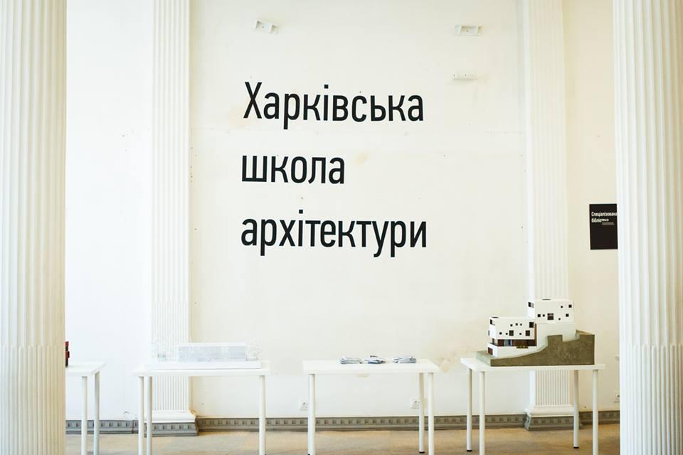 Харьковская школа архитектуры