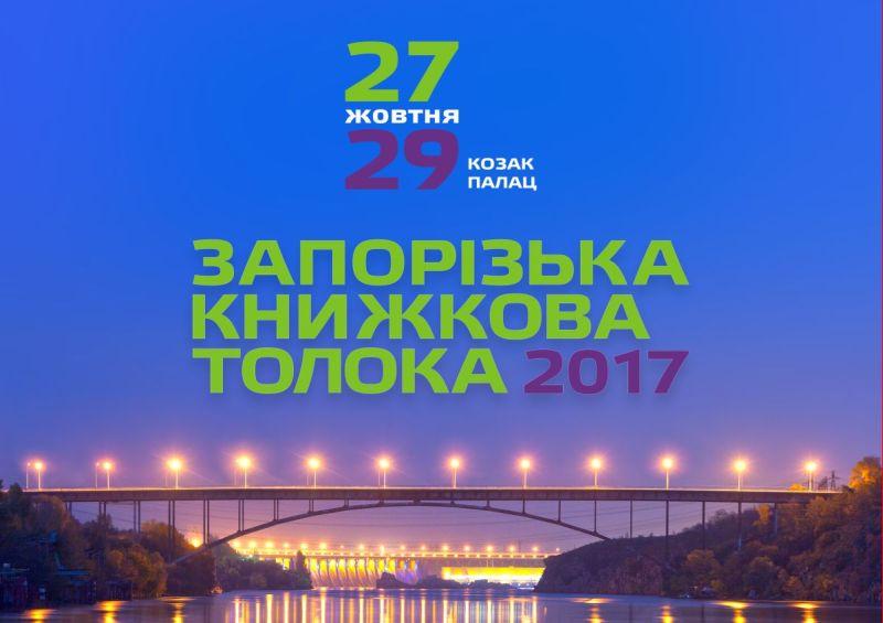 zkt_2017