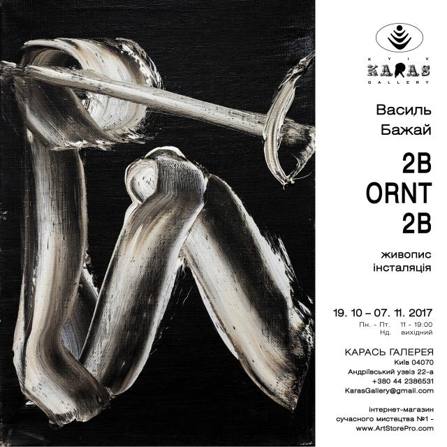 bazhay-2017-banner