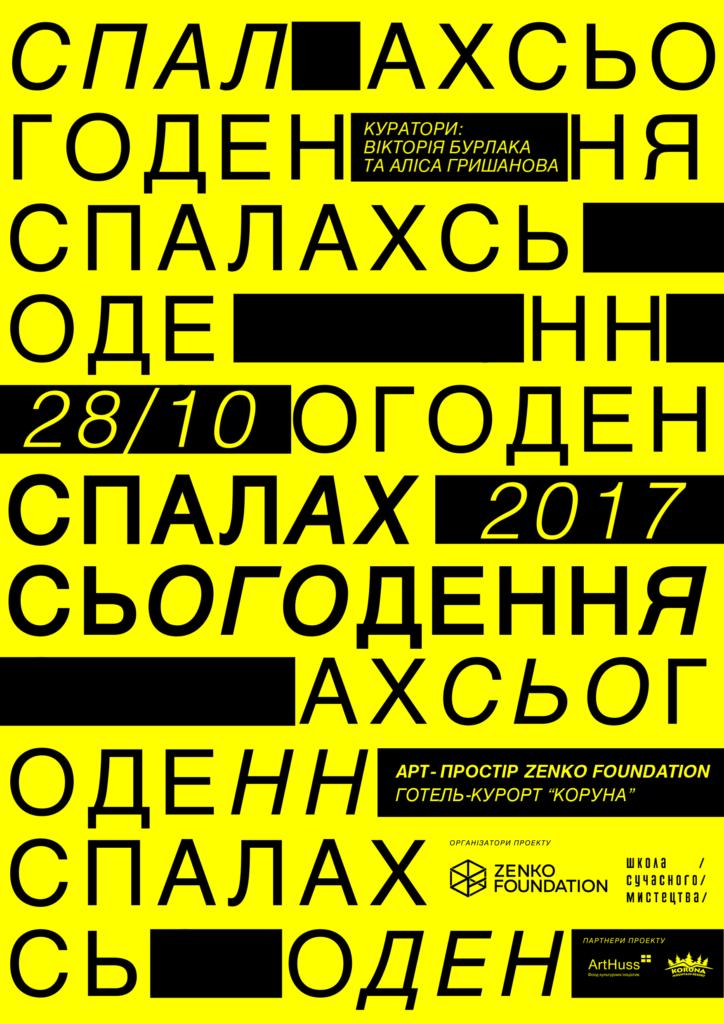 spalah_poster-animation-09
