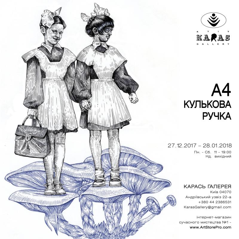 a4-2016-banner-2017