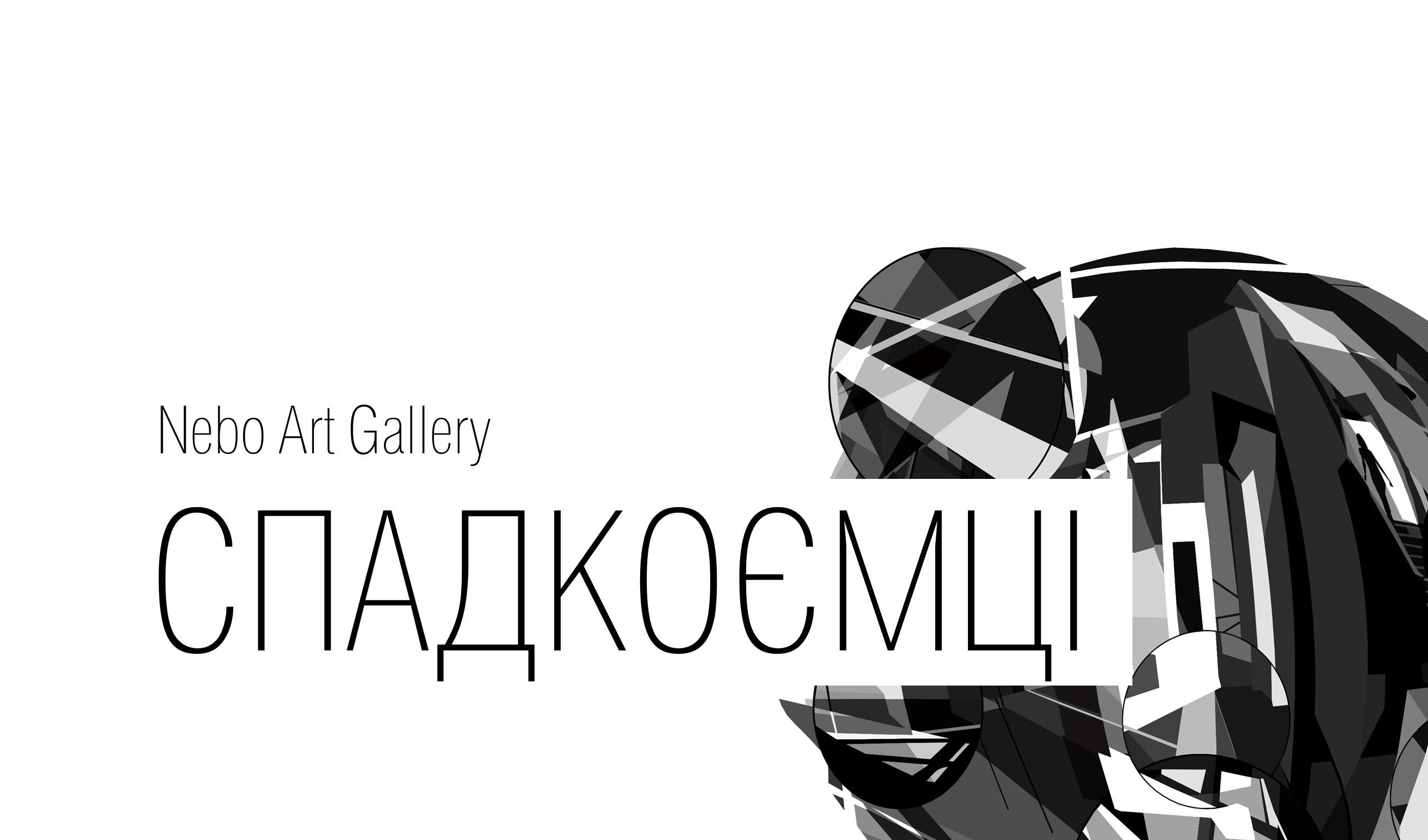 spadkoemci-nebo-art-gallery