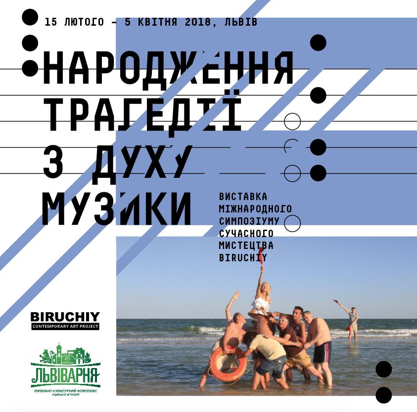 biruchiy-in-lviv