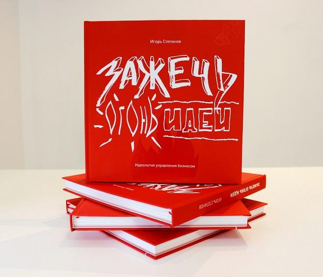 Книга Игоря Степанова «Зажечь огонь идеи» / Фото: artslooker.com