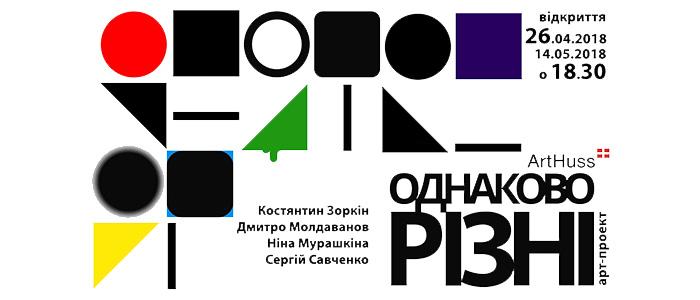 Видавництво ArtHuss представляє проект «Однаково різні»