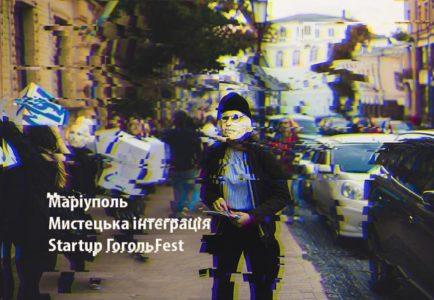5-1-mariupol-mistecka-integraciya-startup-gogolfest