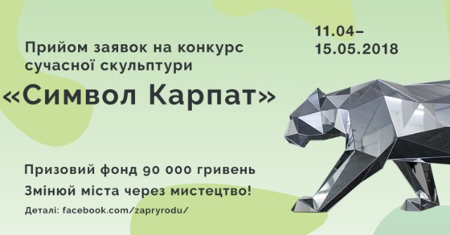symvol_karpat