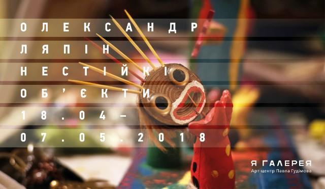 lyapin_11-04_web