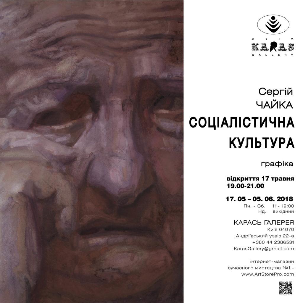 «Соціалістична культура» в Karas Gallery