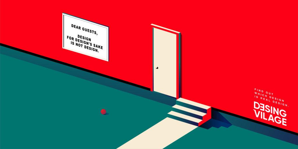 design_village_door_poster