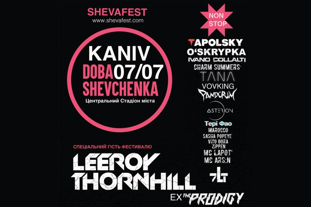 shevafest_afisha