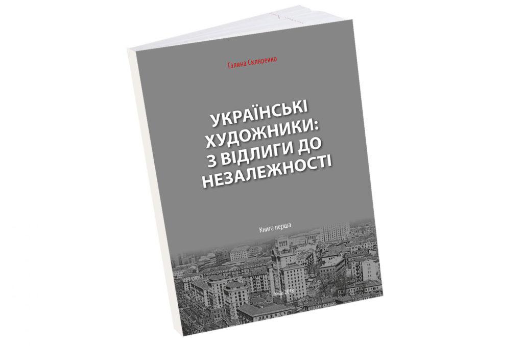 sklarenko-z-vidlygy-do-nezalezhnosti_mock-up