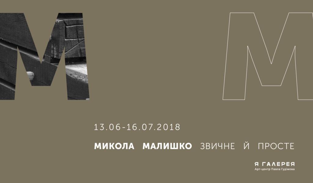 malyshko_9-06_web-1