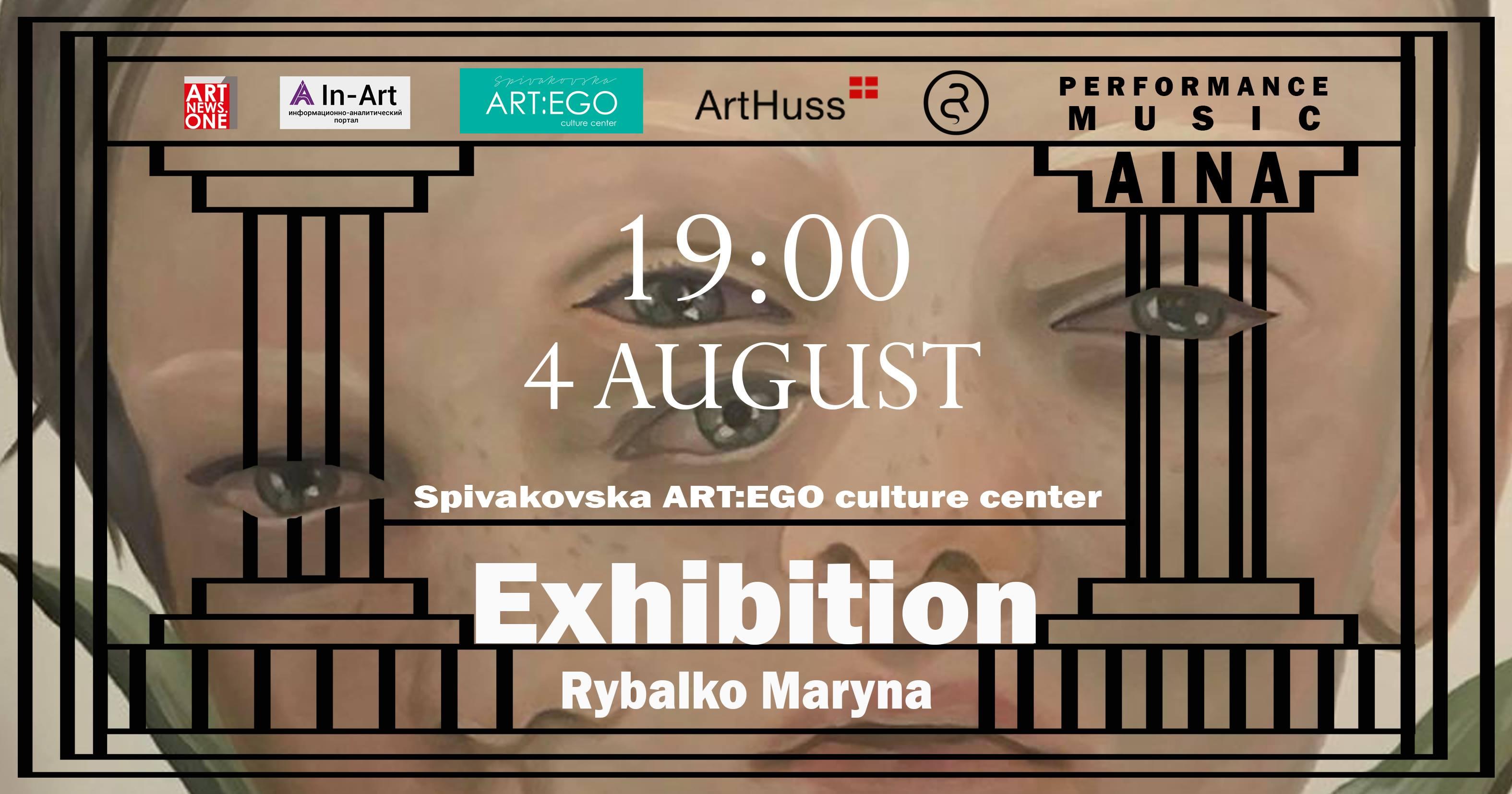 Выставка Марины Рыбалко