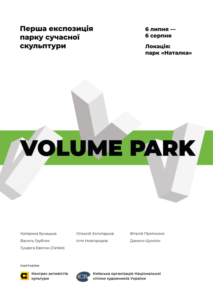 volume-park-poster