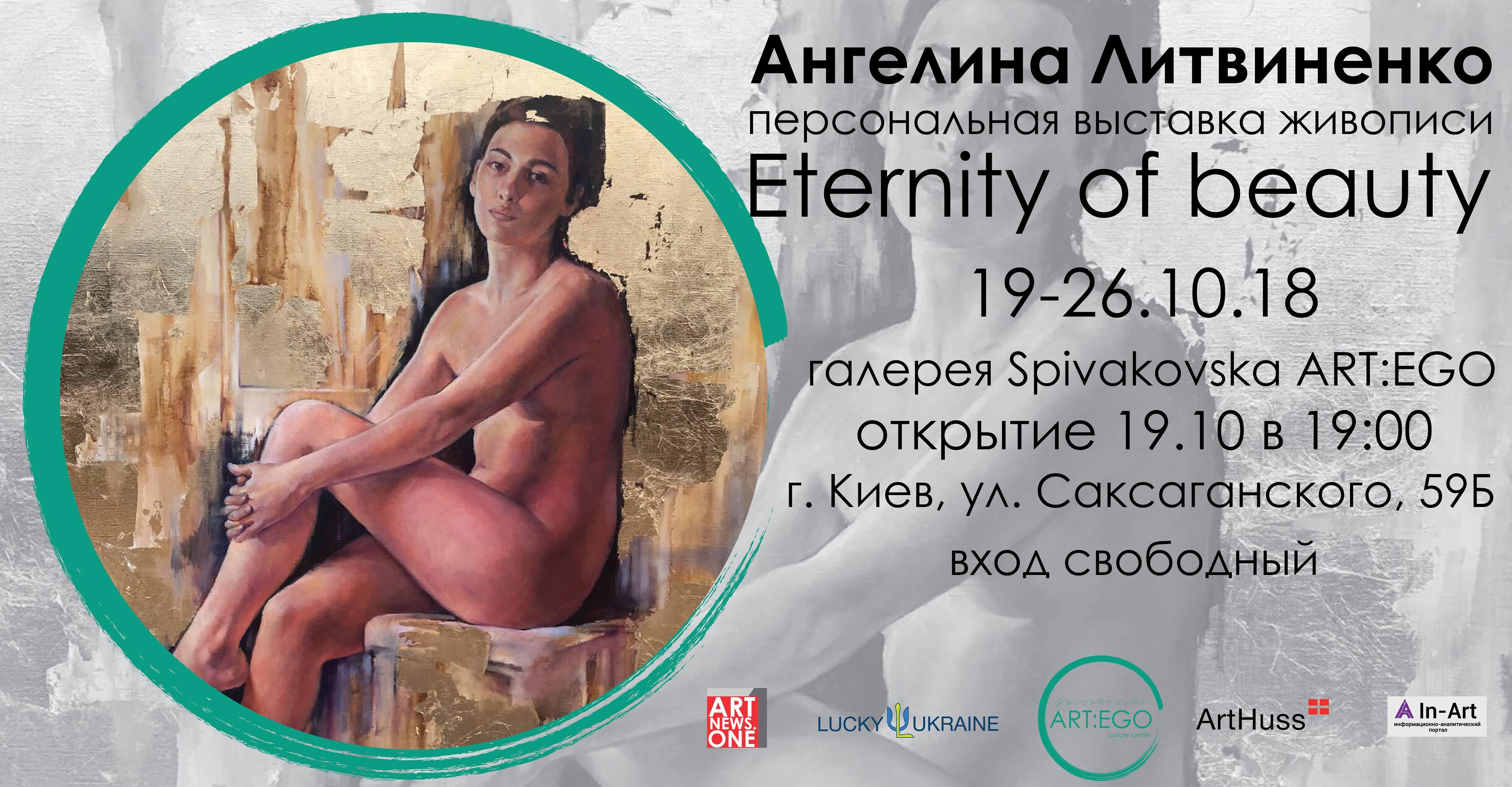 """Eternity of beauty"" в Spivakovska ART:EGO gallery"