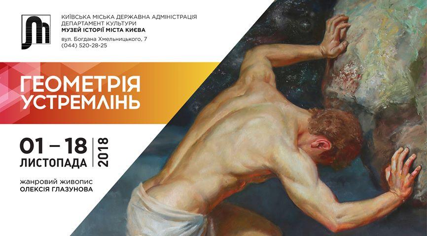 «Геометрія устремлінь» в Музеї історії Києва
