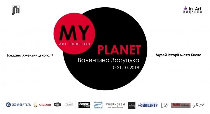 «Моя планета» в Музеї історії Києва