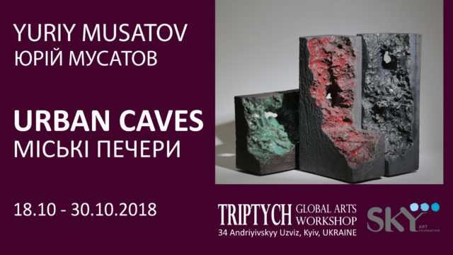 «Міські печери» в Triptych: Global Arts Workshop