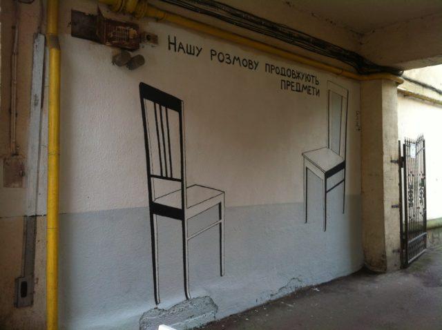 Мурал Гамлета в Тернополе