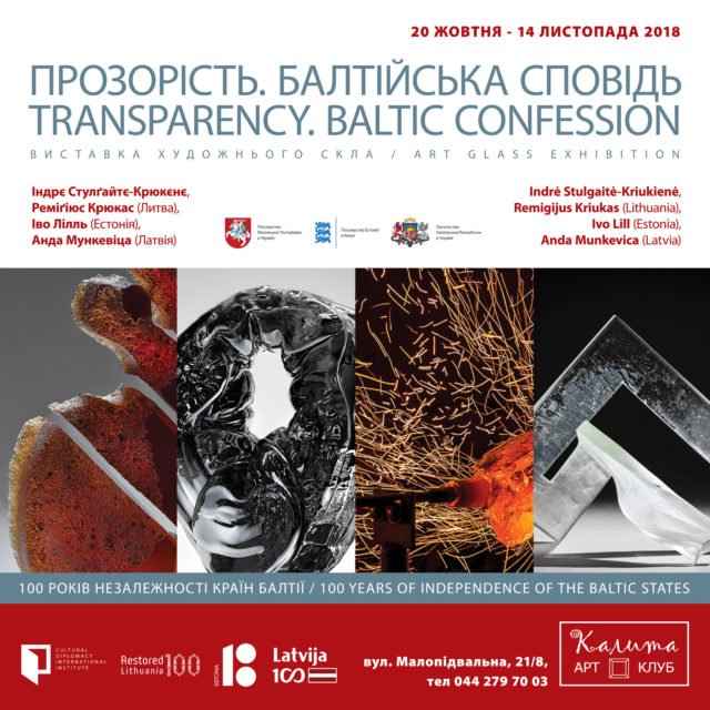 «Прозорість: Балтійська сповідь» в КалитаАртКлуб