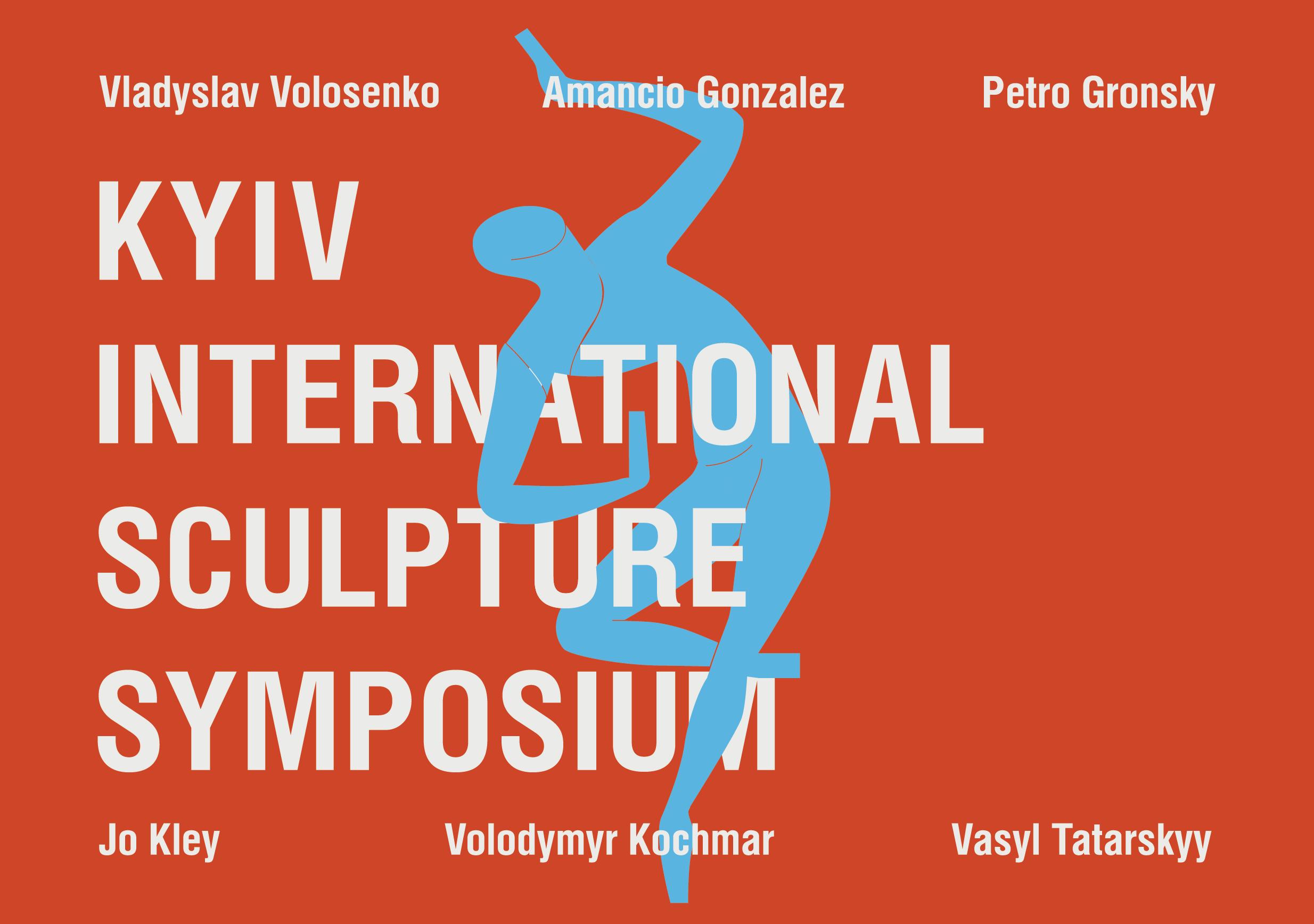 Презентація скульптур. Київський міжнародний скульптурний симпозіум
