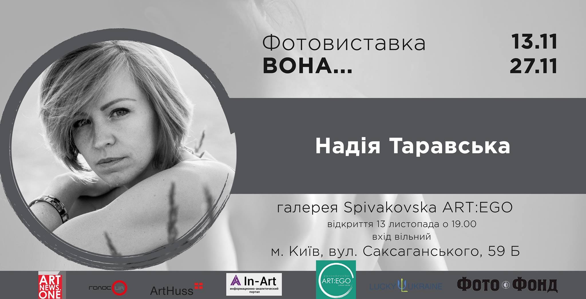 """Таравская Надежда """"Она"""" в Spivakovska ART:EGO culture center"""