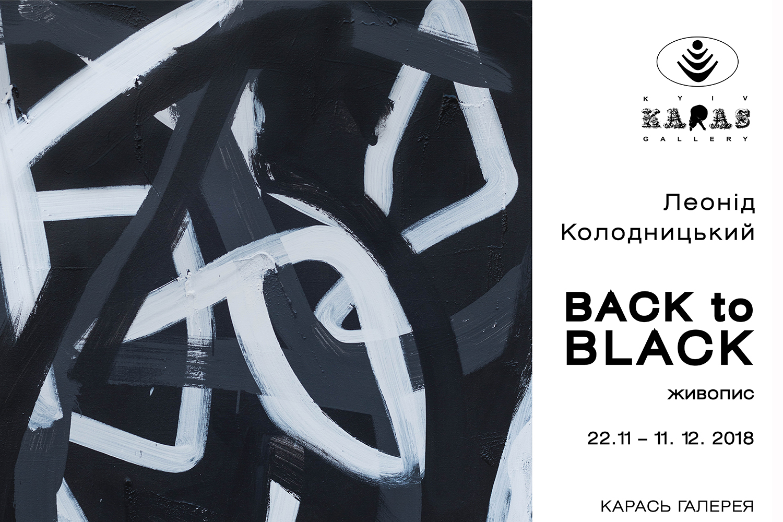 «Back to black» в Karas Gallery