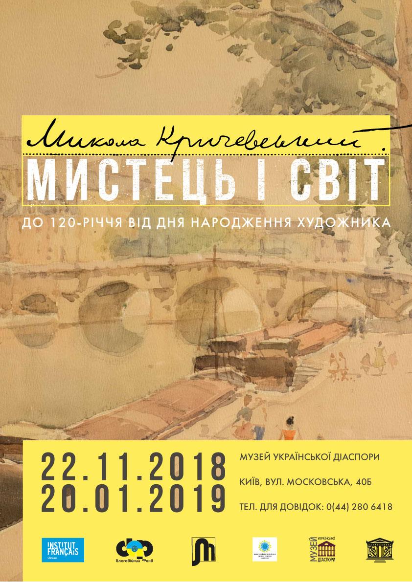 «Микола Кричевський. Мистець і світ» в Музеї української діаспори