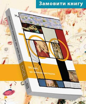 Замовити «100 ідей, що змінили мистецтво». Майк Берд