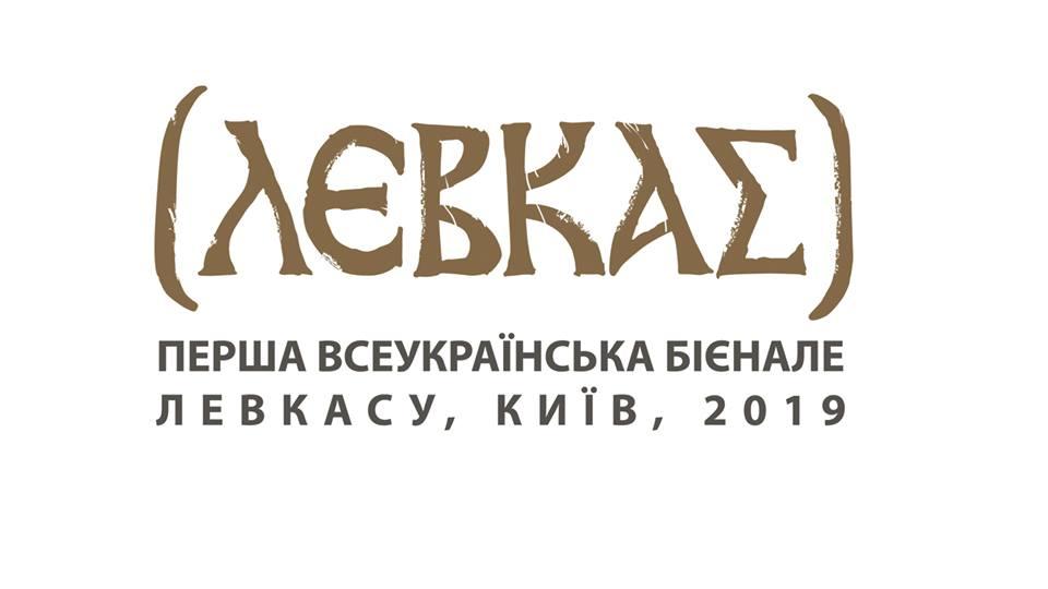 Всеукраїнська Бієнале Левкасу 2019